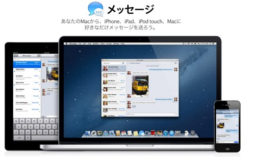 OS X Mountain Lion が発売!
